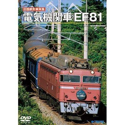 画像1: 旧国鉄形車両集 電気機関車EF81 【DVD】