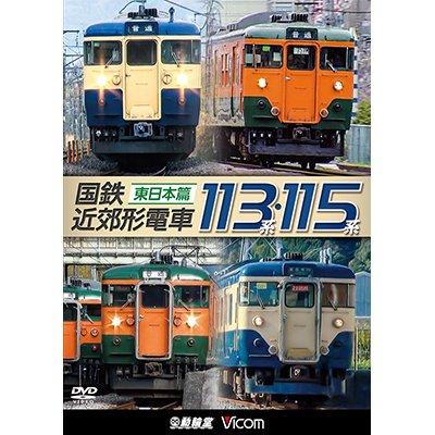 画像1: 販売を終了しました。国鉄近郊形電車113系・115系 〜東日本篇〜【DVD】