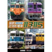 国鉄近郊形電車113系・115系 〜西日本篇〜【DVD】