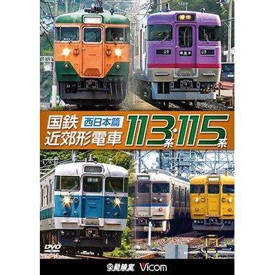 画像1: 販売を終了しました。 国鉄近郊形電車113系・115系 〜西日本篇〜【DVD】