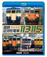国鉄近郊形電車113系・115系 〜東日本篇/西日本篇〜【BD】