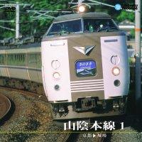 山陰本線 1 183系特急きのさき 京都〜城崎【DVD】