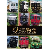 JR九州 9つの物語 D&S(デザイン&ストーリー)列車 【DVD】