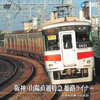 販売を終了しました。 阪神・山陽直通特急 姫路ライナー 阪神梅田〜山陽姫路【DVD】