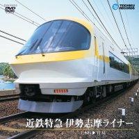近鉄特急 伊勢志摩ライナー 上本町〜賢島【DVD】※販売を終了しました。