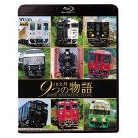 JR九州 9つの物語 D&S(デザイン&ストーリー)列車 【BD】