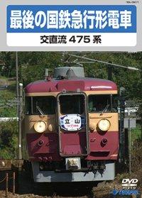最後の国鉄急行形電車 交直流475系 【DVD】