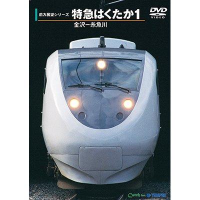 画像1: 前方展望シリーズ 特急はくたか1 金沢ー糸魚川 【DVD】