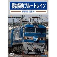 寝台特急ブルートレイン ー郷愁の青い流星たちー 【DVD】