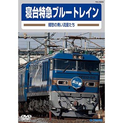 画像1: 寝台特急ブルートレイン ー郷愁の青い流星たちー 【DVD】