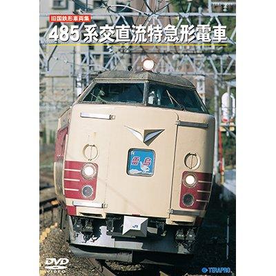 画像1: 旧国鉄形車両集 485系交直流特急形電車 【DVD】