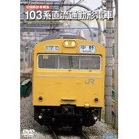 旧国鉄形車両集 103系直流通勤形電車 【DVD】