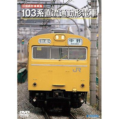 画像1: 旧国鉄形車両集 103系直流通勤形電車 【DVD】