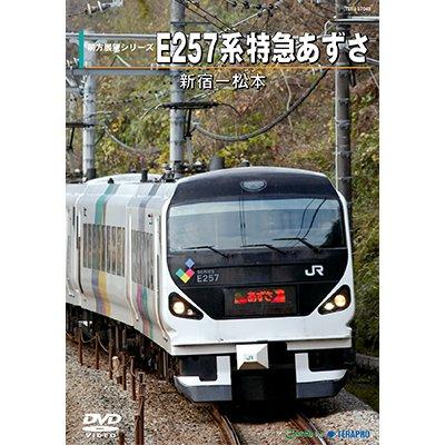 画像1: 前方展望シリーズ E257系 特急あずさ 新宿ー松本 【DVD】ー納期未定再生産待ちですー