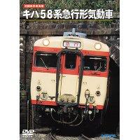 旧国鉄形車両集 キハ58系急行形気動車 【DVD】