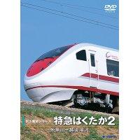 前方展望シリーズ 特急はくたか2 糸魚川ー越後湯沢 【DVD】