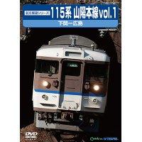 前方展望シリーズ 115系 山陽本線vol.1 下関ー広島 【DVD】