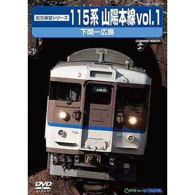 画像1: 前方展望シリーズ 115系 山陽本線vol.1 下関ー広島 【DVD】