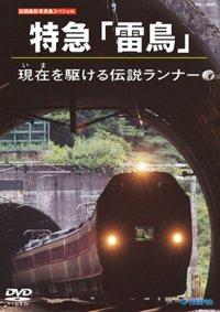 旧国鉄形車両集SP 特急「雷鳥」現在を駆ける伝説ランナー 【DVD】