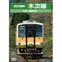 前方展望シリーズ 木次線 宍道ー備後落合 【DVD】