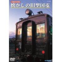 旧国鉄形車両集 懐かしの旧型国電 【DVD】
