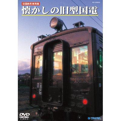 画像1: 旧国鉄形車両集 懐かしの旧型国電 【DVD】