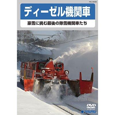画像1: ディーゼル機関車 豪雪に挑む最後の除雪機関車たち 【DVD】