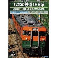 しなの鉄道169系 〜湘南カラーに甦った奇跡の急行形電車 〜 【DVD】