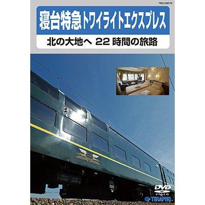 画像1: 寝台特急トワイライトエクスプレス 〜北の大地へ 22時間の旅路〜 【DVD】