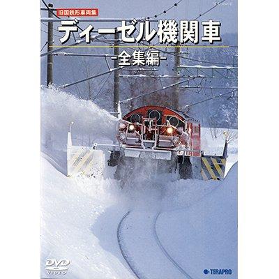 画像1: 旧国鉄形車両集 ディーゼル機関車 ー全集編ー 【DVD】