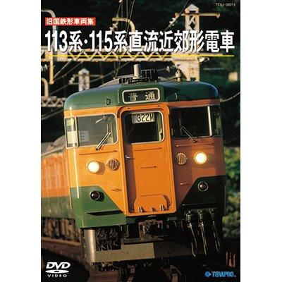 画像1: 旧国鉄形車両集 113系・115系直流近郊形電車 【DVD】