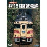 旧国鉄形車両集 キハ181系 特急形気動車 【DVD】