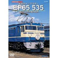 旧国鉄形車両集SP 栄光のトップスター EF65 535 〜華麗なる特急機の軌跡〜【DVD】