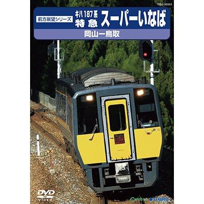 画像1: 前方展望シリーズ キハ187系 特急スーパーいなば 岡山ー鳥取 【DVD】