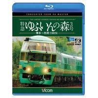 特急 ゆふいんの森3号 【BD】