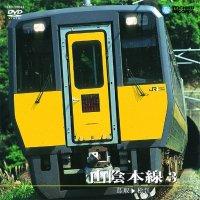 山陰本線3  187系特急スーパーくにびき 鳥取ー松江【DVD】