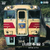 販売を終了しました。 山陰本線5 181系特急いそかぜ 益田〜長門市