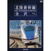 北陸新幹線 金沢へ 長野~金沢延長開業と在来線の変化 【DVD】