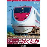 681系スノーラビット 特急はくたか 【DVD】
