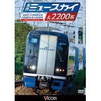 名鉄ミュースカイ&2200系 【DVD】