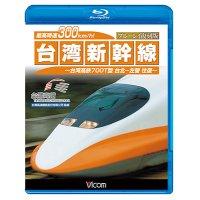 最高時速300km/h!台湾新幹線 ブルーレイ復刻版 【BD】