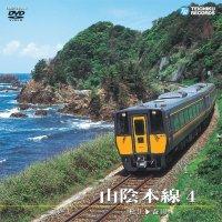 山陰本線4  187系特急スーパーくにびき 松江ー益田【DVD】