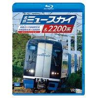 名鉄ミュースカイ&2200系 【BD】