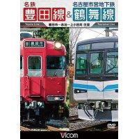 名鉄豊田線&名古屋市営地下鉄鶴舞線 【DVD】
