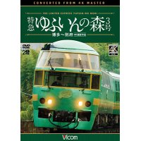 特急 ゆふいんの森3号 【DVD】
