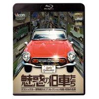 魅惑の旧車たち 【BD】