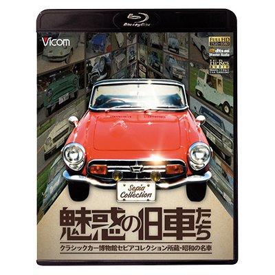 画像1: 魅惑の旧車たち 【BD】