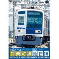 東京メトロ有楽町線&西武池袋線 【DVD】