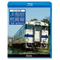 キハ47形 JR指宿枕崎線 【BD】