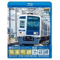東京メトロ有楽町線&西武池袋線 【BD】